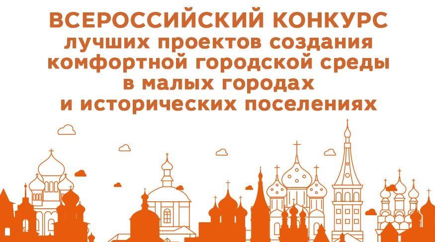 Всероссийский конкурс лучших проектов создания комфортной городской среды в малых городах и исторических поселениях